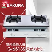 【有燈氏】櫻花雙內燄嵌入爐不鏽鋼天然液化 限北北基【G 6513S 】