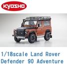 現貨 KYOSHO 京商 1/18scale Land Rover Defender 90 Adventure 橘 KS08901P
