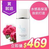 BEVY C. 高保濕無油防曬乳50ml【小三美日】$888