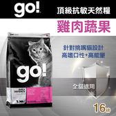【毛麻吉寵物舖】Go! 雞肉蔬果營養貓糧配方(16磅) WDJ推薦 貓飼料/貓乾乾