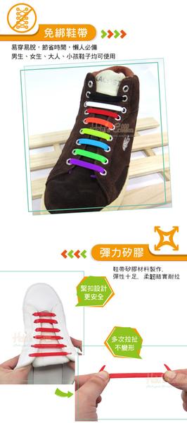 糊塗鞋匠 優質鞋材 G82 鐮刀懶人鞋帶 1包12入 免綁鞋帶 好裝不脫落 易清洗