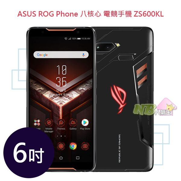 ASUS ROG Phone 6吋 ◤24期0利率搭旅行箱配件大全配,送Optoma 耳機◢ 八核心 電競手機 ZS600KL (8G/128G)