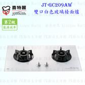 【PK廚浴生活館】高雄喜特麗 JT-GC209AW 雙口白色玻璃檯面爐 JT-209 瓦斯爐 實體店面