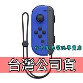【NS週邊】☆ Switch Joy-Con L 藍色 左手控制器 單手把 ☆【台灣公司貨 裸裝新品】台中星光電玩