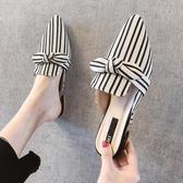 包頭半拖鞋女外穿 新款 條紋蝴蝶結尖頭粗跟穆勒鞋低跟涼拖潮 超值價