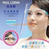 防飛沫面罩女士全臉部防護遮面具面部護臉防油煙防油濺【奇趣小屋】