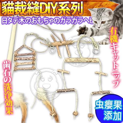 【zoo寵物商城】貓裁縫DIY系列》昆蟲逗貓│羽毛樓梯│風鈴玩具/單隻