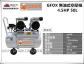 【台北益昌】GIANTLI GFOX 無油式 雙缸 4.5HP 50L 110V/60Hz 空壓機 空氣壓縮機 足碼足升