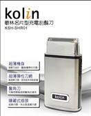 歌林名片型充電刮鬍刀 KSH-SHR01