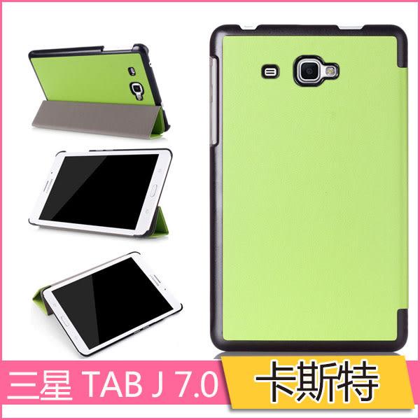 三星 Samsung Galaxy TAB J 7.0 皮套 三星 T285YD 保護套 卡斯特 超薄 三折 支架 平板皮套 全包