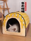 貓狗窩 狗窩冬天保暖四季通用可拆洗泰迪小型犬貓窩封閉式房子型寵物用品