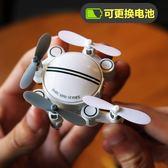 迷你無人機四軸折疊遙控飛機航拍飛行器高清室內飛行充電玩具 {優惠兩天}