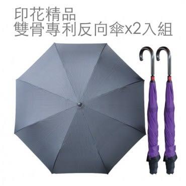 Weather Me 印花精品雙骨專利反向傘反收傘(時尚紫格)*2入