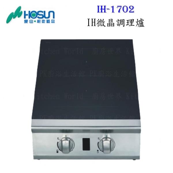 【PK廚浴生活館】高雄豪山牌 IH-1702 IH 微晶 調理爐 電磁爐 實體店面 可刷卡