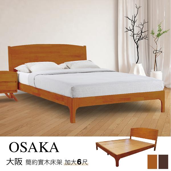 OSAKA大阪 簡約實木床架 雙人加大6尺 (柚木色/胡桃色)