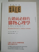 【書寶二手書T1/行銷_CTD】行銷前必修的購物心理學_Phil Barden