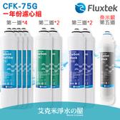 【凡事康Fluxtek】CFK-75G 一年份濾心組合(共9支,含奈米銀活性碳) ★適用於CFK-75G