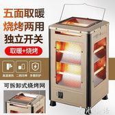 五面取暖器燒烤型家用四面烤火爐節能小太陽電暖氣電熱扇暖腳烤爐QM  晴光小語