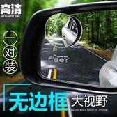 汽車後視鏡小圓鏡盲點鏡 360度旋轉無邊超清高清倒車輔助多功能 俏腳丫