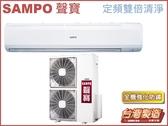↙0利率↙SAMPO聲寶 17-23坪 5級省電 雙倍淨 定頻單冷分離式冷氣AU-PC110/AM-PC110【南霸天電器百貨】