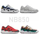NB 850 最新主打(最後結帳折後24...