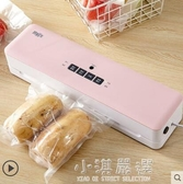 抽真空封口機塑料袋小型塑封機家用食品零食保鮮密封封包真空機CY『小淇嚴選』