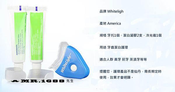 潔白神器凝膠 whitelight潔牙器 口腔護理冷光牙齒潔白儀(只有凝膠喔)【Mr1688先生】
