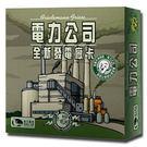 『高雄龐奇桌遊』 電力公司:全新發電廠 ...