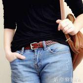 皮帶純牛皮女士真皮頭層牛皮休閒鏤空簡約百搭韓國細腰帶女款褲帶 法布蕾輕時尚