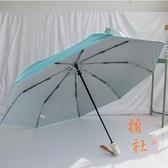 雨傘兩用折疊遮陽防曬防紫外線傘全自動【橘社小鎮】