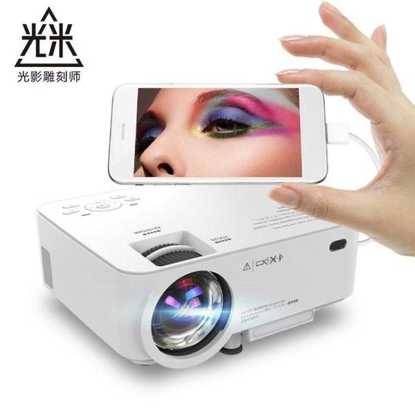 投影機 光米T1 手機投影機 家用高清微型投影機便攜家庭影院無屏電視igo 小宅女
