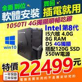 【22499元】全新INTEL第8代I5-8400六核心4.0G獨顯4G主機8G正WIN10含常用軟體吃雞鬥陣LOL
