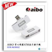 aibo AB21 掌心精靈ATM晶片讀卡機 網路轉帳 報稅專用 晶片讀卡機 支援WIN10  免驅動