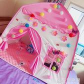 兒童帳篷游戲屋寶寶女孩禮物男孩分床神奇小房子玩具公主球池室內 NMS造物空間
