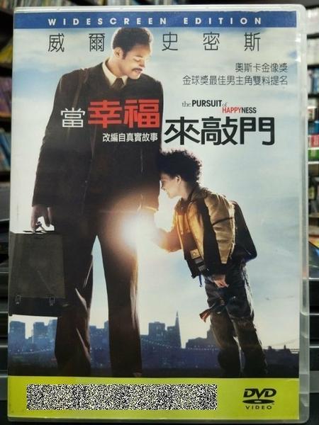 挖寶二手片-Z81-044-正版DVD-電影【當幸福來敲門】-七生有幸-威爾史密斯(直購價)經典片