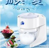 碎冰機 刨冰機家用電動碎冰機手動小型機器綿綿冰機沙冰機自動商用奶茶店 8號店WJ