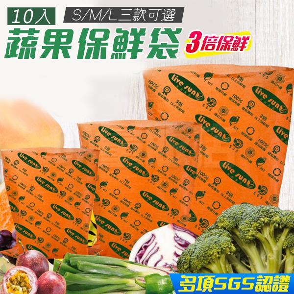 保鮮袋 食品袋 [10入] MIT 台灣製造 蔬果袋 食品保鮮袋 3倍保鮮 神奇保鮮袋 可重複使用 尺寸可選