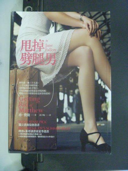 【書寶二手書T7/兩性關係_JIY】甩掉劈腿男_高子梅, 珍‧費隆