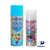 PINOLE 超值組(防水噴霧+銀離子除臭噴霧)