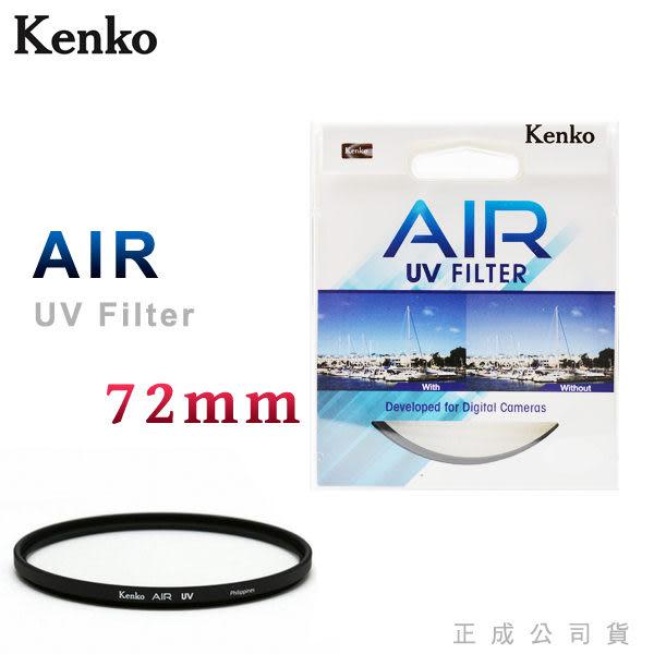 EGE 一番購】KENKO AIR UV 輕量化薄框 SLIM 抗紫外線鍍膜保護鏡,公司貨【72mm】
