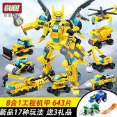 古迪拼裝積木兼容樂高工程車合體機器人超積戰隊8合1益智玩具6歲 NMS造物空間