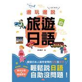 邊玩邊說旅遊日語(25K MP3)
