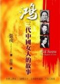 (二手書)鴻:三代中國女人的故事