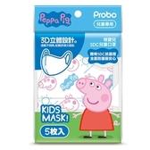 快潔適 博寶兒 SDC 佩佩豬 3D立體兒童口罩 5入/包 佩佩豬口罩【艾保康】