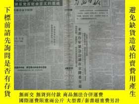 二手書博民逛書店文革老報紙青島日報罕見1966-06-28160299