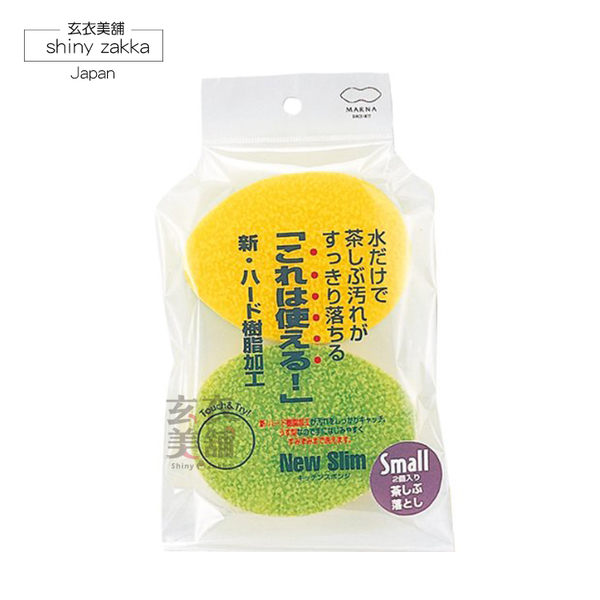 MARNA除垢海綿菜瓜布2入/日本製-玄衣美舖