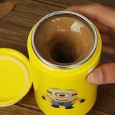 咖啡攪拌杯 卡通不銹鋼奶昔攪拌杯電動 水杯果汁咖啡杯 小黃人自動杯子禮物品