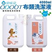 ODOUT臭味滾 布類洗潔液4000ml 犬用/貓用 中性溫和 睡窩毯子臭味都滾開*KING*