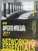 【書寶二手書T2/大學資訊_YGJ】2011最新網路概論_施威銘研究室