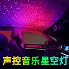 汽車星空氛圍燈車載免接線氣氛燈星空頂車內飾改裝USB音樂節奏燈 「夢幻小鎮」